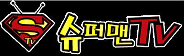 슈퍼맨티비 무료스포츠중계 | 실시간 고화질 해외스포츠중계 사이트 슈퍼맨TV