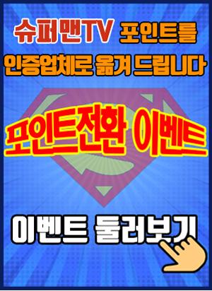 슈퍼맨 포인트전환 이벤트
